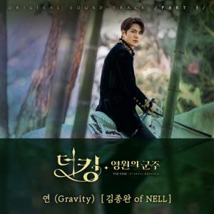 Kim Jong Wan - Gravity