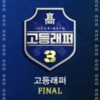 Various Artists - 고등래퍼3 Final