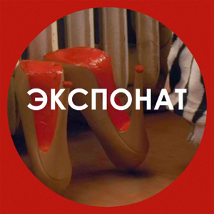 Leningrad - Экспонат