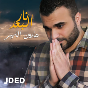 Haroun El Amir - Nar Al Boad