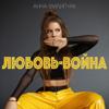 Любовь война - Анна Филипчук mp3