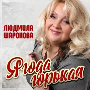 Ягода горькая - Single