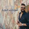 Tyaseer Elsafer - Ashoufak Alyoum artwork