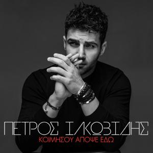 Petros Iakovidis - Kimisou Apopse Edo