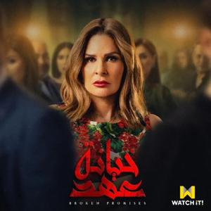 Moustafa Hagag - Haseb Ya Tayeb (Music from Khyanet Ahd TV Series)