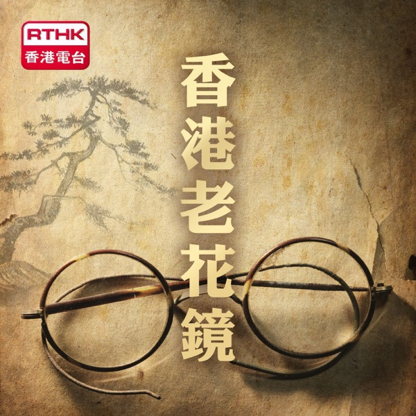 香港電台:香港老花鏡