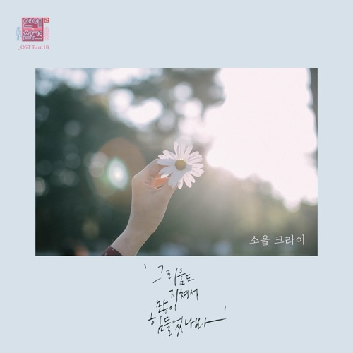 Soulcry – Love Interference Season2 OST Part. 18