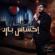 Ehsas Bared - Mohamed Al Shehhi
