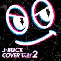 J-ROCK カバー伝説