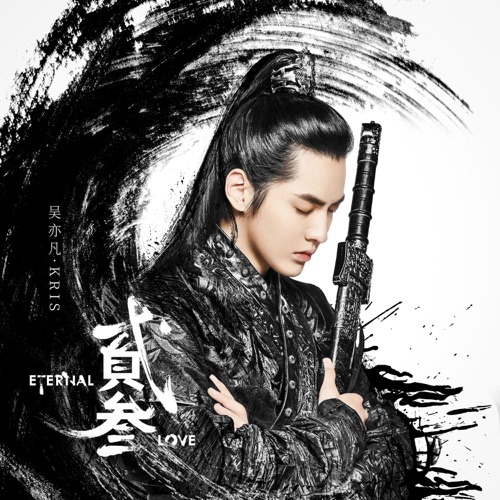 Wu Yi Fan (Kris Wu) – Eternal Love – Single