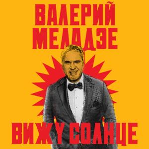 Valeriy Meladze - Вижу солнце