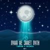 Тайпан & Agunda - Луна не знает пути (Demo Version) обложка