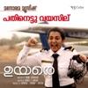 Pathinettu Vayassilu From Uyare Single