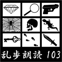 堀越捜査一課長殿 江戸川乱歩(合成音声による朗読)
