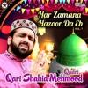 Har Zamana Hazoor Da Eh Vol 7