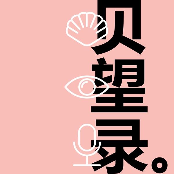 贝望录第一季(已完结)