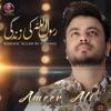 Rasool Allah Ki Zindagi Single