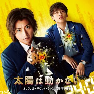 菅野祐悟 - 映画&ドラマ「太陽は動かない」オリジナル・サウンドトラック
