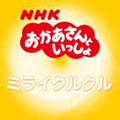ミライクルクル(NHKおかあさんといっしょ)