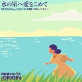 水の星へ愛をこめて-SUGIZO feat. コムアイ(水曜日のカンパネラ)