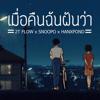 Hanxpond, Snoopo & 2T Flow - เมื่อคืนฉันฝันว่า artwork
