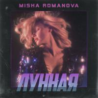 MISHA ROMANOVA