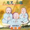 大悲咒 心經 (國語唱頌 兒童版) - 釋小龍