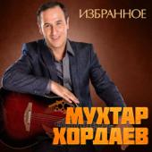 Друзей и денег - Mukhtar Khordaev