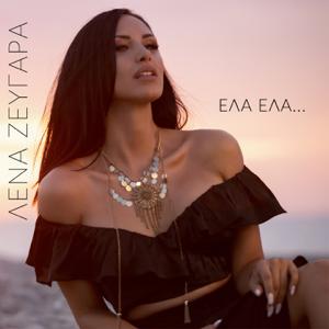 Lena Zevgara - Ela Ela