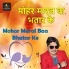 Mohar Maral Baa Bhatar Ke Single