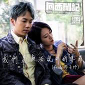 我們是無法說明的季節 (feat. 廖子妤) [電視劇《向西聞記 - 台北的港男港女》主題曲]