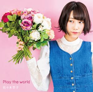 Rico Sasaki - Play the world - EP