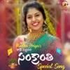 Raane Vachindi Sankranthi Single
