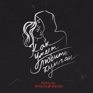 Как умеет любить хулиган (Remix by Athacha x Marttel) - Single