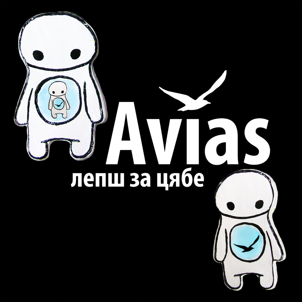 Лепш За Цябе by Avias