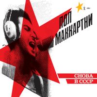 ポール・マッカートニー - Choba B Cccp artwork