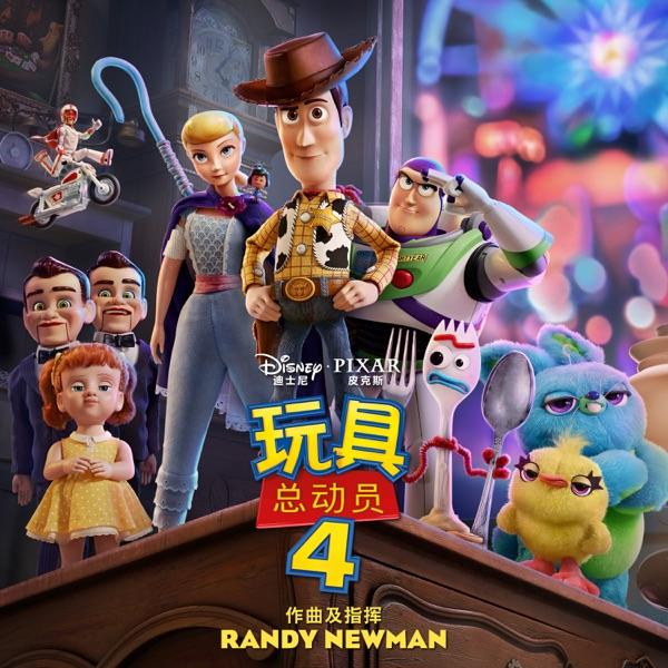 Toy Story 4 (Mandarin Original Motion Picture Soundtrack)