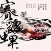 周華健/張大春 原創音樂劇 賽貂蟬 - 周華健