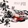 Emil Wakin Chau - My Farewell Lady