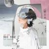 Rene Liu - 2020 劉若英陪你 獻上錄音專輯