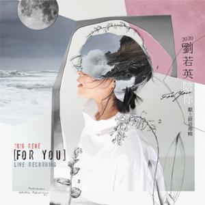 劉若英 - 2020 劉若英陪你 獻上錄音專輯