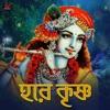 Hare Krishna Single