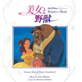 美女と野獣 (日本語バージョン)