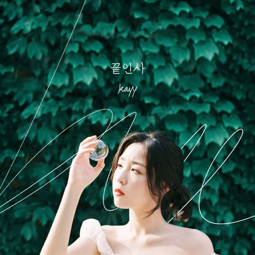 Kayy – End of the Story – Single
