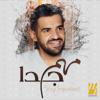 Hussain Al Jassmi - Very Important