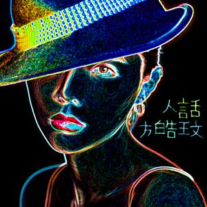 方皓玟 - 人話
