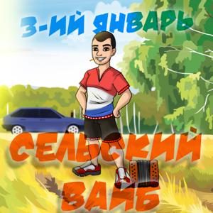 3-ий Январь - Сельский вайб
