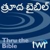 త్ర?ద బ?బిల్ @ ttb.twr.org/telugu