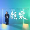 顧家 - 黎明 mp3