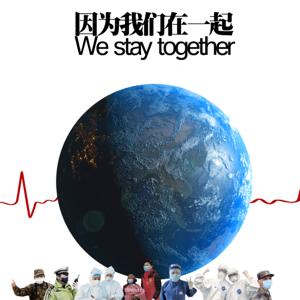 Yi Bo - 因為我們在一起